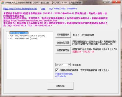 WFS嵌入式监控录像恢复软件
