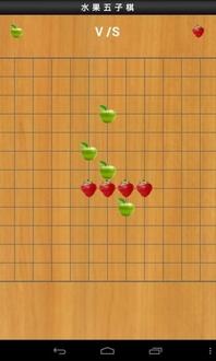 水果五子棋