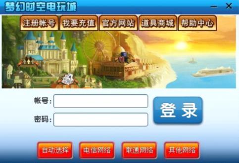 梦幻时空电玩游戏大厅