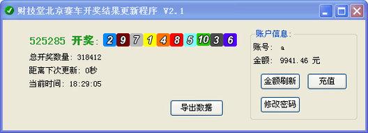 财技堂北京赛车开奖更新程序提供最新最快的北京赛车的最新开奖结果