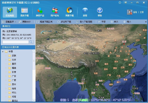 谷歌地球卫片下载器