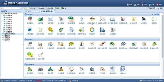 宇博CRM管理系统