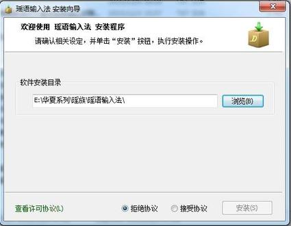 瑶语输入法