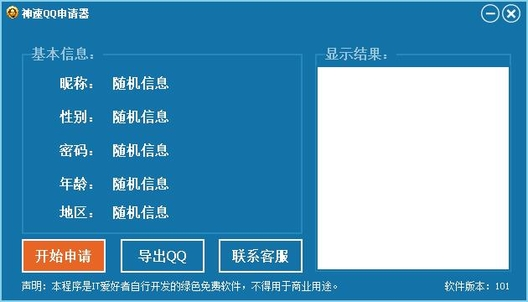 神速QQ申请器