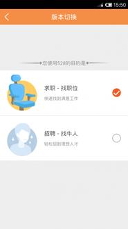 528招聘网