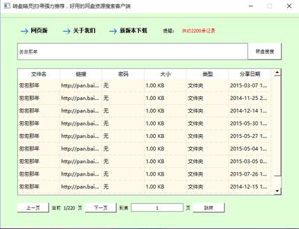 转盘精灵网盘下载客户端 x32