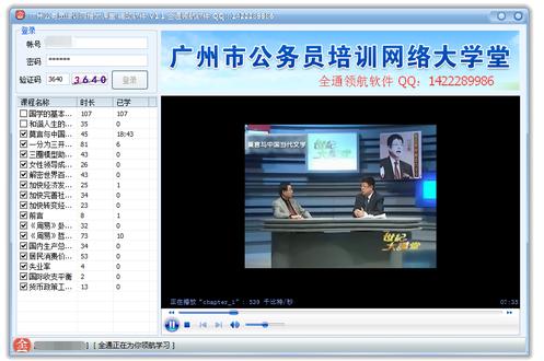 广州公务员培训网络大课堂