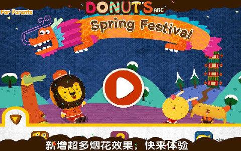 多纳英语春节_多纳英语春节图片