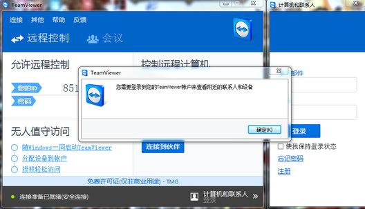 teamviewer中文版_teamviewer