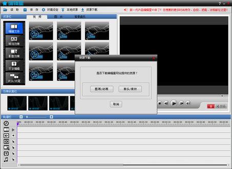 视频编辑软件编辑星V2