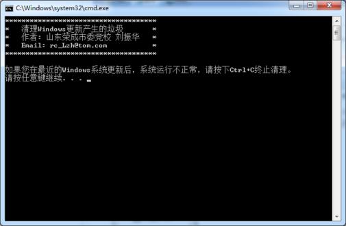 清理Windows更新产生的垃圾