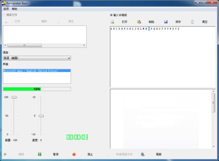 Panopreter Basic语音朗读软件
