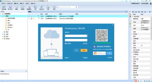 NoteExpress文献管理系统