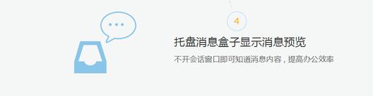 腾讯Tencent Messenger