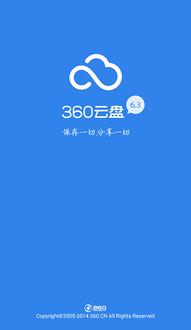 360云盘