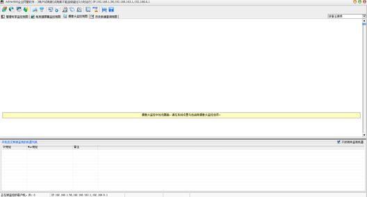 FireWork远程控制软件