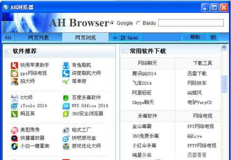 AH浏览器(佐手网页浏览器软件)