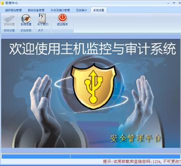 捍卫者USB端口管理软件