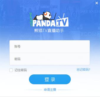 熊猫TV直播助手