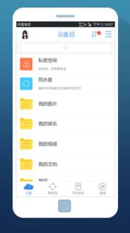 天翼云存储(Android版)