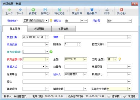 红管家财务出纳记账系统标准版