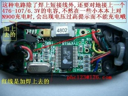 n900改机—改数据线对手机充电直观图