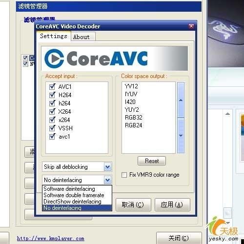 周日步骤操作H264!CoreAVC设置详解打端子机搞定高清图片