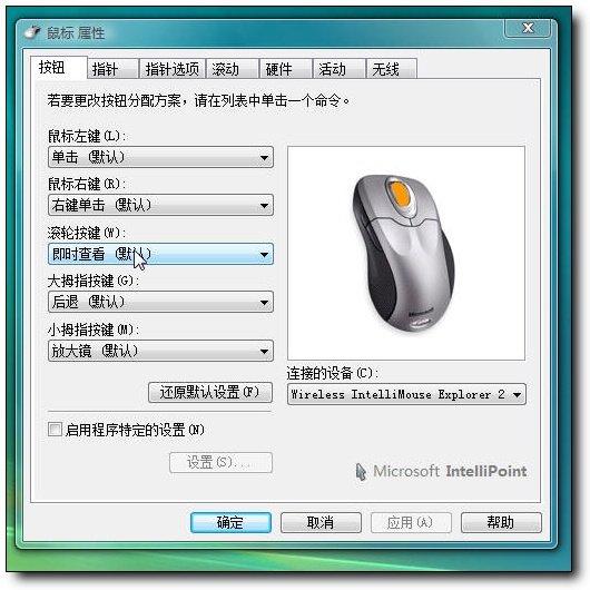 对于已经安装和即将安装vista中文版的用户来说,安装新版intellipoint