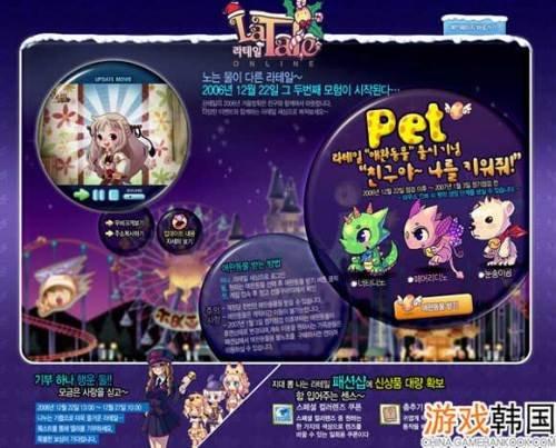 《latale》(彩虹岛)更新宠物系统