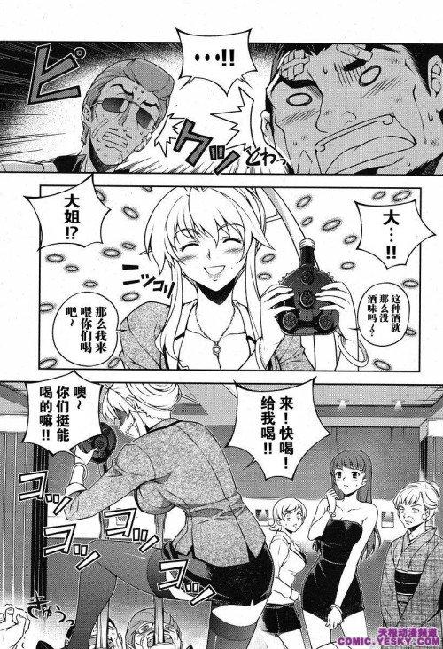 家有萌妹海夜星空-傲娇小太妹有马同学,其实是挺萌的   林达永怎么看都是在日本混得最