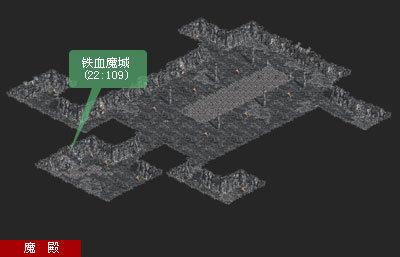 传奇世界地图介绍:铁血魔城