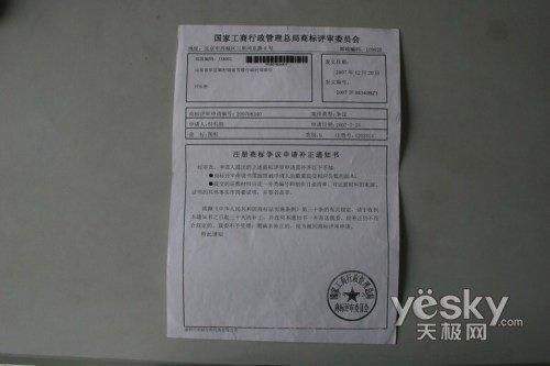 看守所内死亡赔偿程序_专利申请的优先权分为_注册商标争议