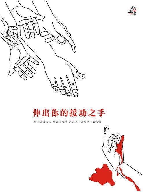 """""""我们在一起""""抗震救灾公益海报作品1"""