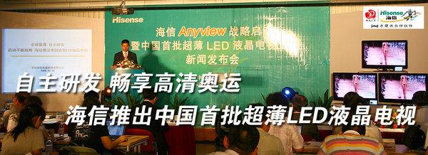 平板新战略 海信中国首批led液晶电视发布