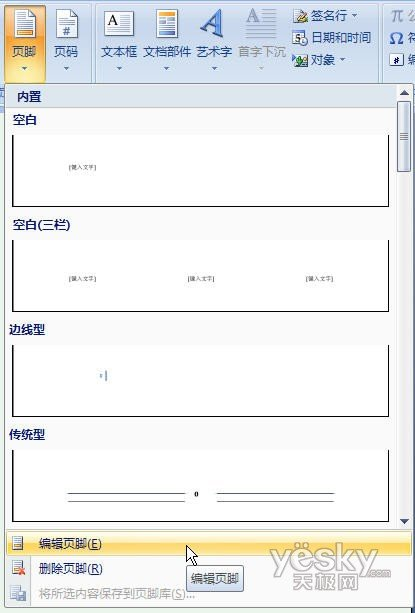解決辦法:處理WORD2007使事情變得困難的頁碼設置問題