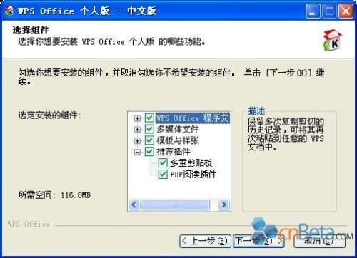 [金山]多图WPS2009办公软件套装抢鲜试用如何改变cad比例图形图片