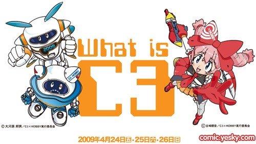 主页上的由大河原邦男与吉崎观音所绘制的c3 2009吉祥物    【天极