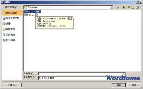 word 2007技巧:在文档中设置共用模板