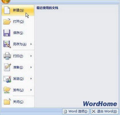 word 2007技巧:使用模板新建word文档