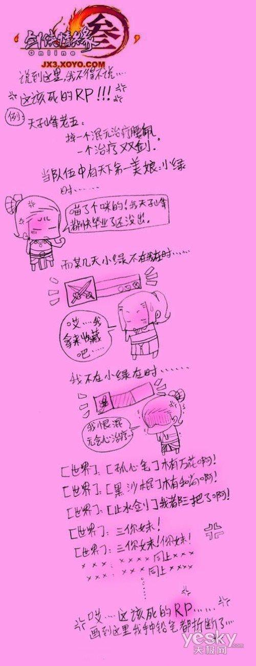 小萝莉漫画达人晒《剑网3》江湖路漫画人的头图片