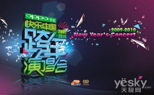 图为:oppo跨年演唱会宣传海报