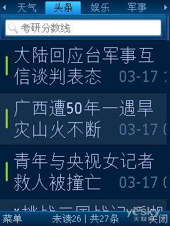 天气预报+来电通+实时资讯 手机UC桌面评测