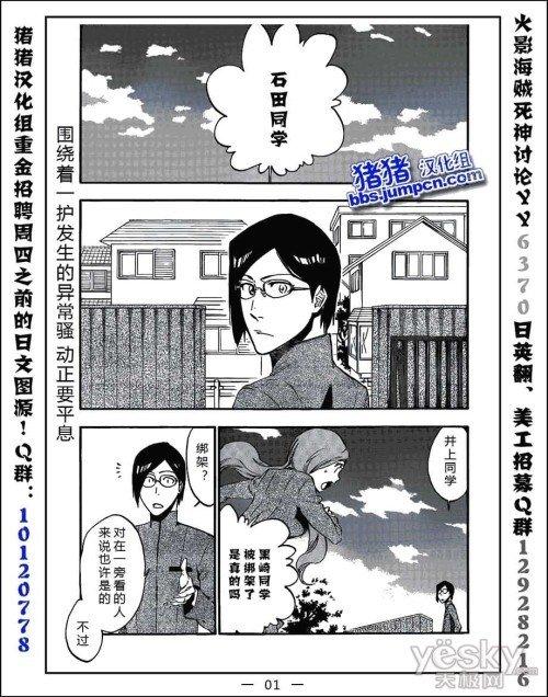 死神298全集死神漫画297在线观看视频高清在日本看动画图片