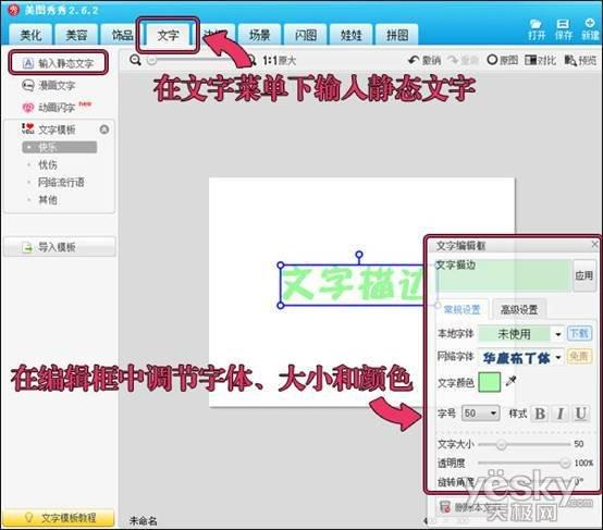 给图片文字添加描边 两款软件横向测评