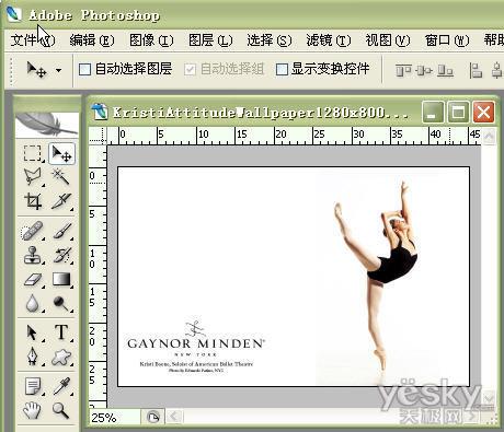 用Photoshop魔术棒与快速蒙版模式玩抠图