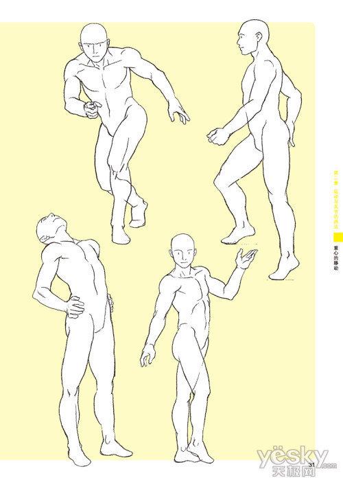 人物身体矢量图
