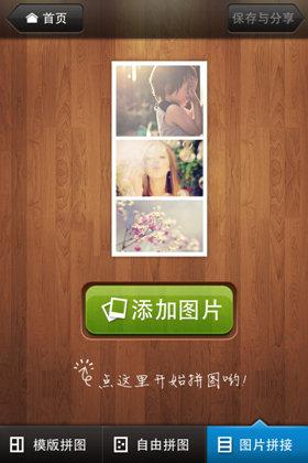 美图秀秀iphone版 打造美男张根锡拼图集