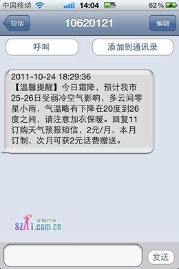 酷皮kt275提供了类似苹果手机一样的短信界面.图片