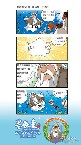 星辰变全球修行学校漫画大合集 20集全