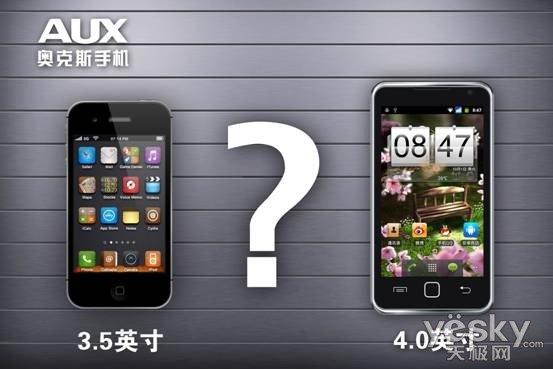 (4.0寸广视角五点触控电容屏)   用户对于手机最直观的第一感受就是其外形和屏幕的大小,奥克斯V900有着超豪华的4.0寸广视角五点触控电容屏,这让用户的视觉、娱乐和体验都得到了极大的提升。4.0寸的屏幕比起世面上主流智能手机的3.0寸,甚至IP4S的3.5寸屏幕都来得更为奢华。广角屏幕工艺更是让用户在任何角度下都能最清晰的看清屏幕上的每一个像素。多触点的电容屏也比大多国产手机单触点的手机提升了不止一个档次,让每一个用户无论在使用何种手机应用时都能更为便捷。   潮流核心系统安卓2.